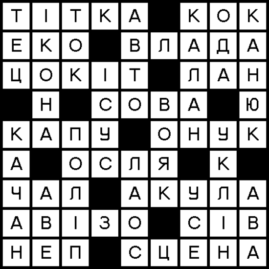 Український інтернет-кросворд №10, розгадувати онлайн безкоштовно