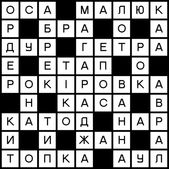 Український інтернет-кросворд №16, розгадувати онлайн безкоштовно