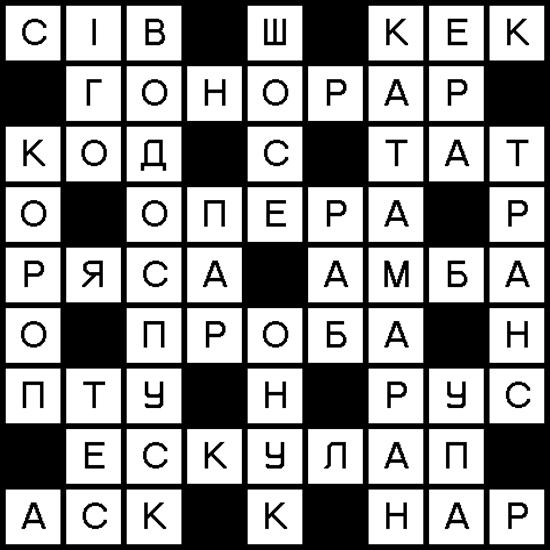 Український інтернет-кросворд №17, розгадувати онлайн безкоштовно