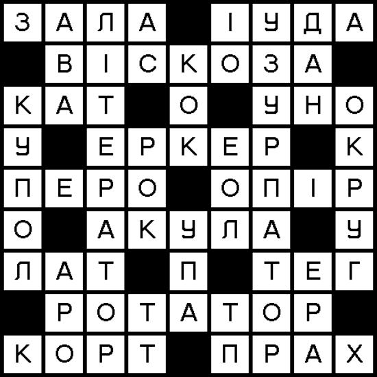 Український інтернет-кросворд №18, розгадувати онлайн безкоштовно