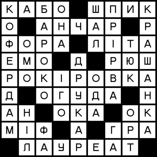 Український інтернет-кросворд №6, розгадувати онлайн безкоштовно
