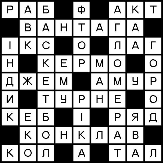Український інтернет-кросворд №9, розгадувати онлайн безкоштовно
